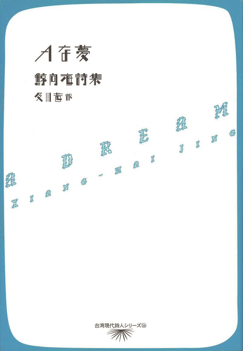 TAIWAN BOOKS 台灣好書『Aな夢』(鯨向海、及川茜訳、思潮社)