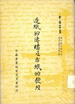 造紙的傳播及古紙的發現 【中華叢書】【歷史文物叢刊第一輯之三】