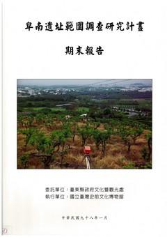 卑南遺址範圍調查研究計畫期末報告