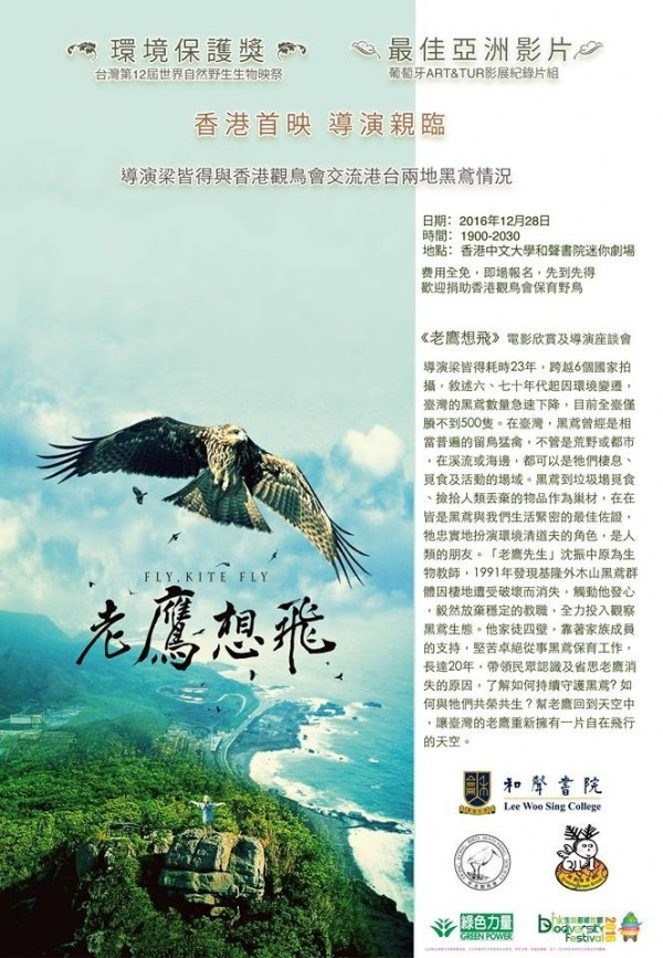 HK | 'Fly, Kite Fly'