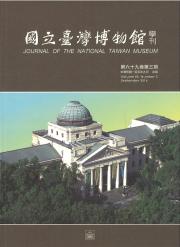 國立臺灣博物館學刊69-3期