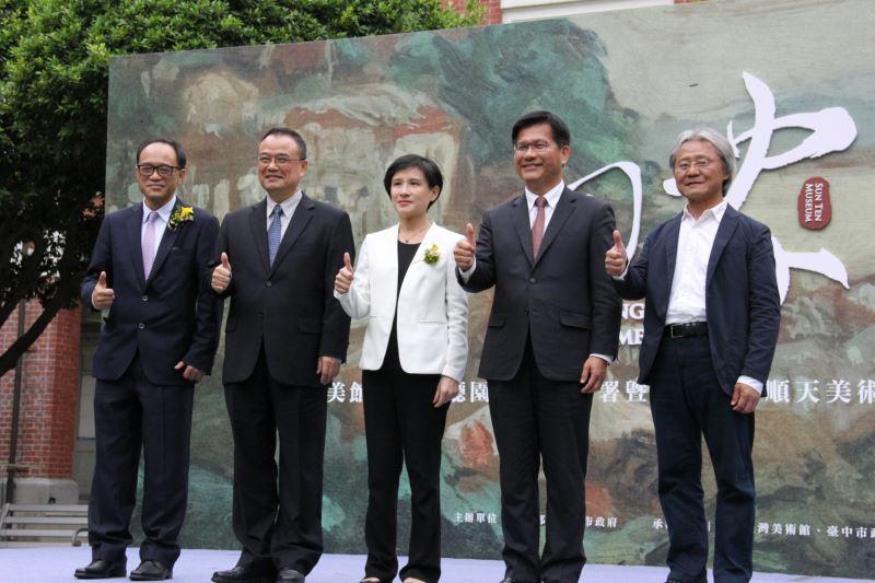 El Ministerio de Cultura y Taichung promueven el Renacimiento de Taiwán