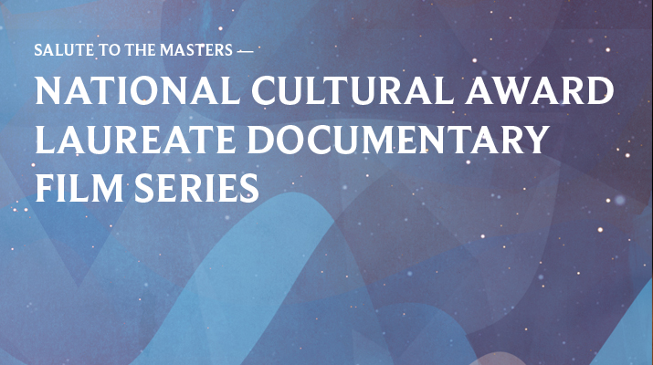 "Film Thursday of Taiwan Academy presents ""Salute to the Masters: National Cultural Award Laureate Documentary"" Film Series"