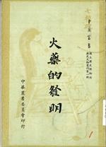 火藥的發明【中華叢書】【歷史文物叢刊第一輯之四】