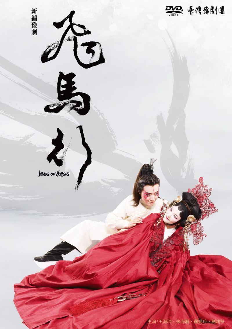 《飛馬行》DVD