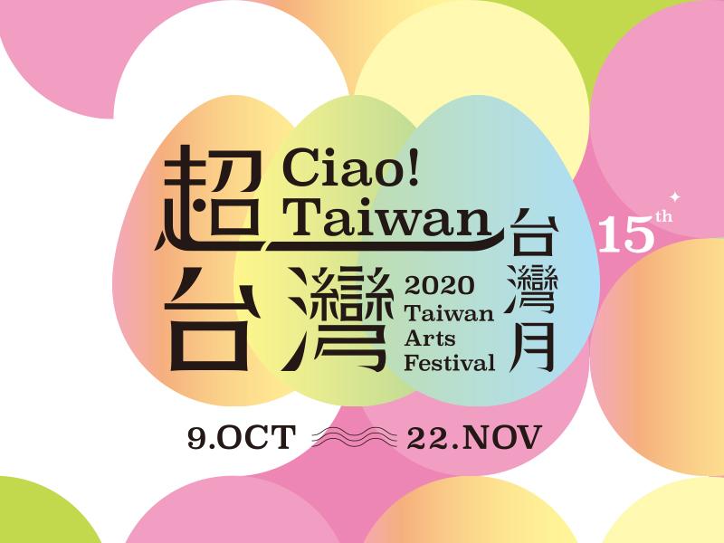 台灣月2020