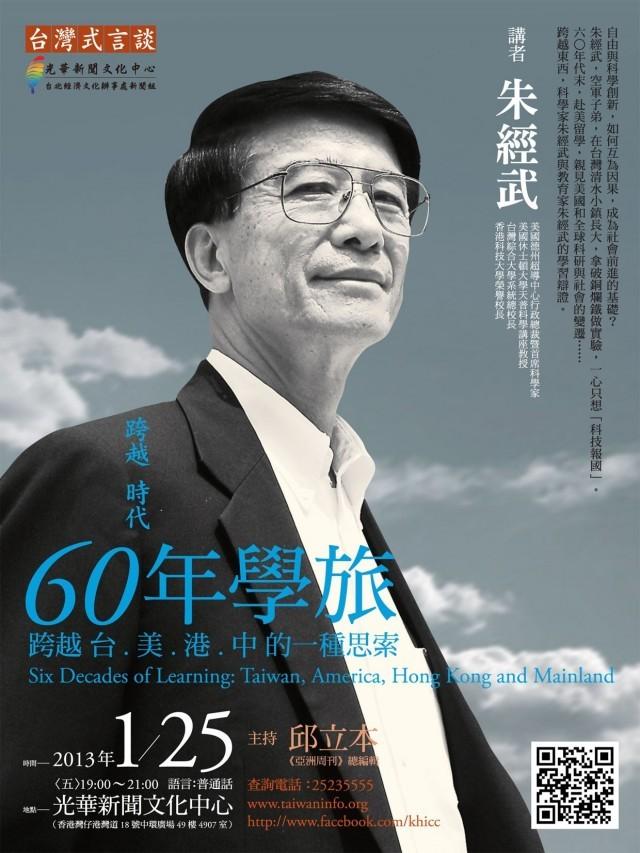 朱經武談「60年學旅-跨越台.美.港.中的一種思索」