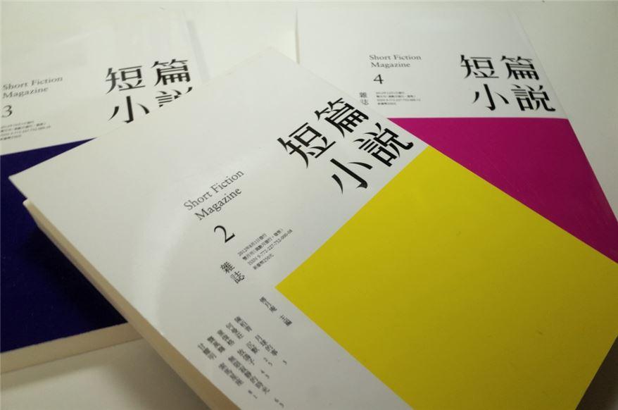【講座】台湾カルチャーミーティング2017第3回(連続トーク1日目)「出版をリブートする--台湾出版文化の多様性と未来」ゲスト:編集者、古書店経営者・傅月庵さん、サウザンブックス社代表・古賀一孝さん