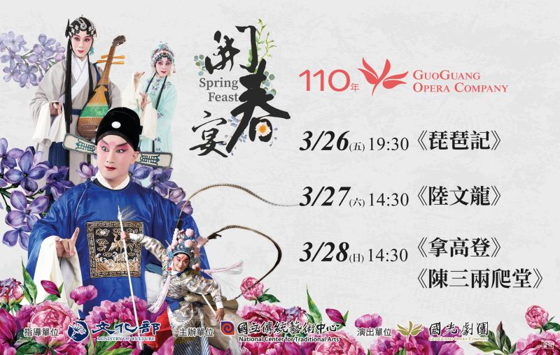 《Spring Feast》GuoGuang Opera Company - GuoGuang Theatre