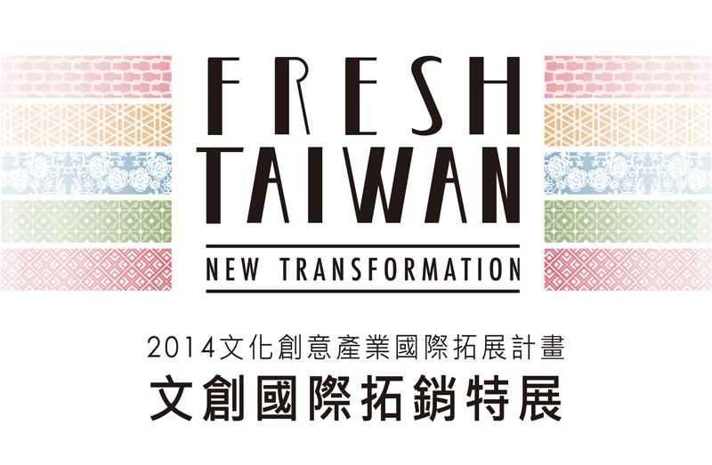 Fresh Taiwan文創國際拓銷特展