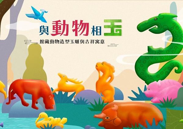 「與動物相玉」館藏動物造型玉雕與吉祥寓意