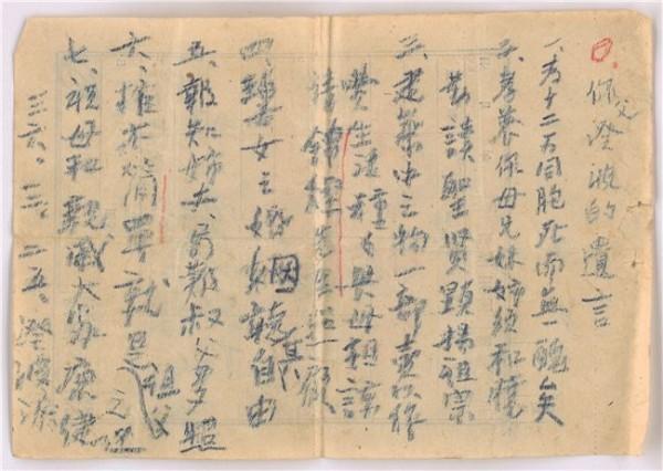 Legacy Series VI: Chen Cheng-po