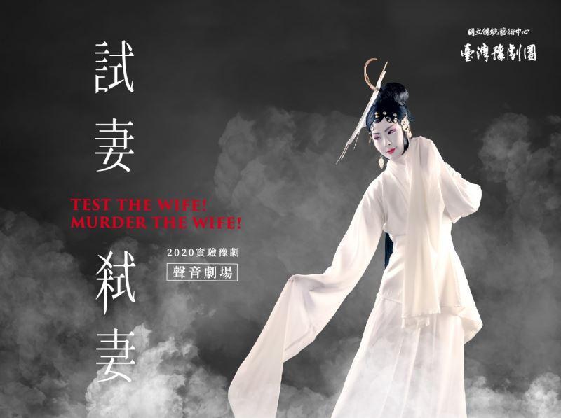 (延期辦理)2020實驗豫劇{試妻!弒妻!}臺北4/10-12、臺南4/18-19