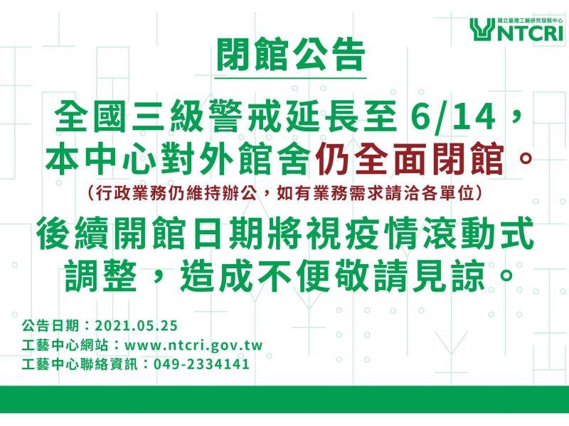 國立臺灣工藝研究發展中心自即日起全部閉館,後續開館日期將視疫情發展即時修正