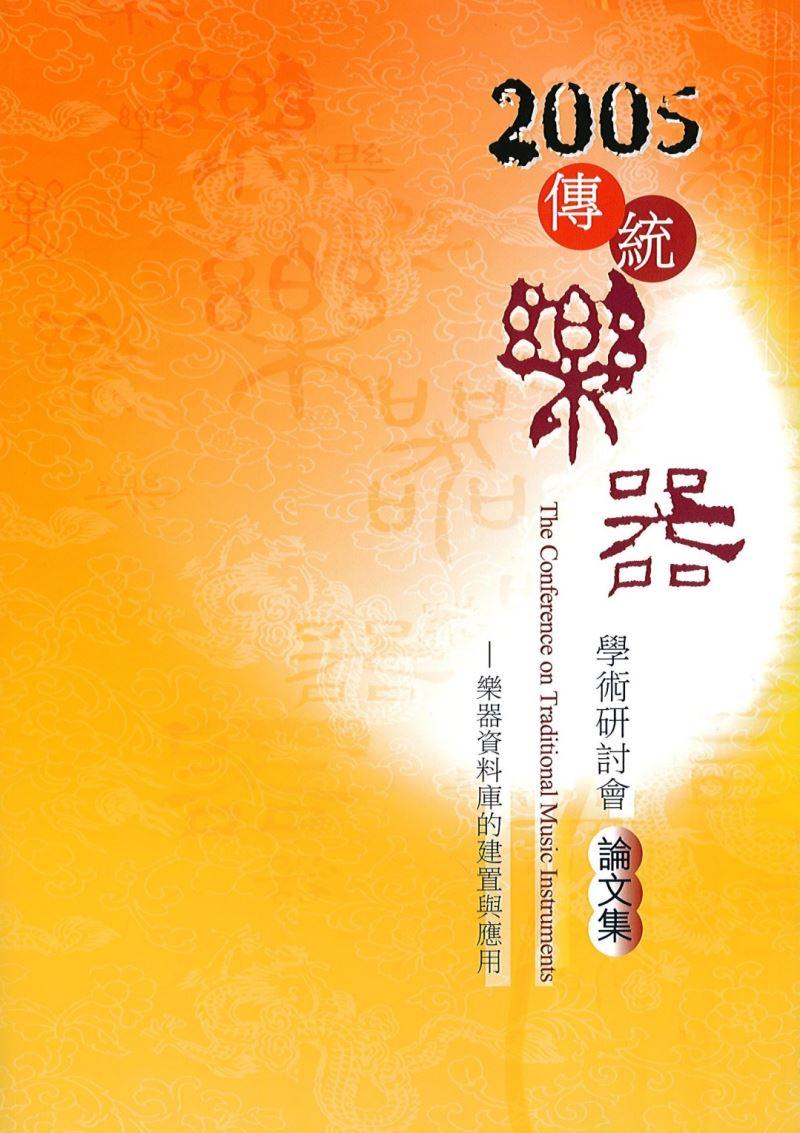 2005傳統樂器學術研討會論文集