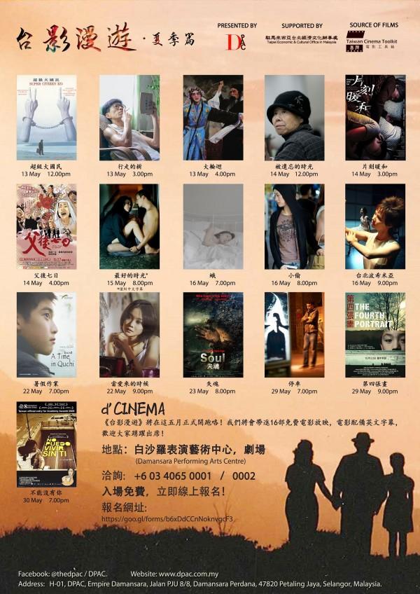 Free Taiwanese film screenings in Kuala Lumpur this May
