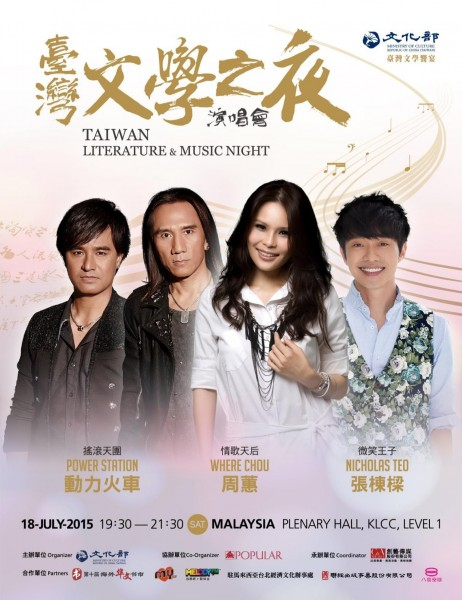 Taiwanese singers gear up for literary concert in Malaysia