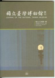 國立臺灣博物館學刊63-1期