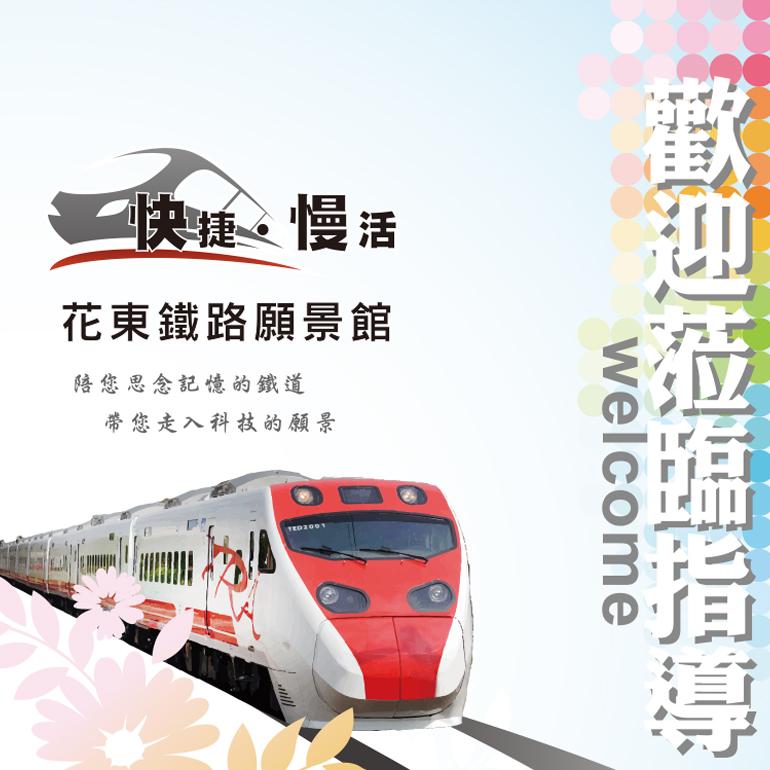 快捷‧慢活:花東鐵路願景館