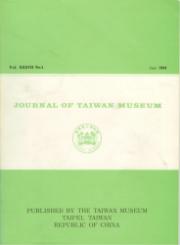 臺灣省立博物館半年刊37卷1期