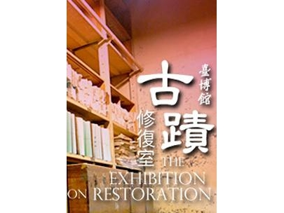 Restoration of Land Bank Exhibition Hall