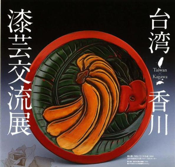 'Penglai' lacquerware to take the spotlight in Kagawa Prefecture