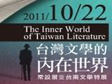 台灣文學的內在世界常設展--線上展