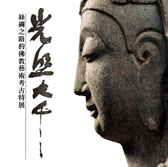 光照大千:絲綢之路的佛教藝術考古特展