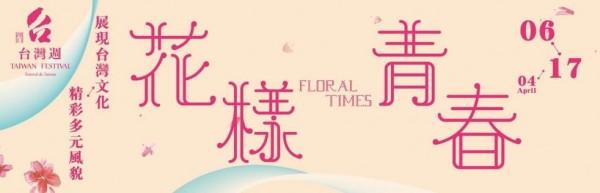 Macau | 'Floral Times – 2017 Taiwan Festival'