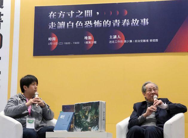 白色テロの被害者、獄中生活を語る 台北国際ブックフェア