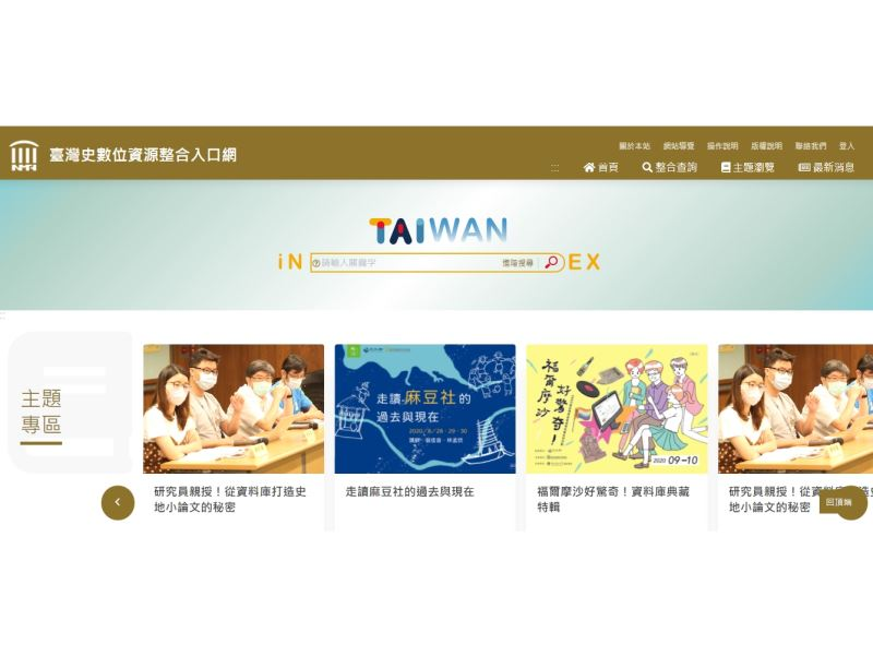 臺灣史數位資源整合入口網