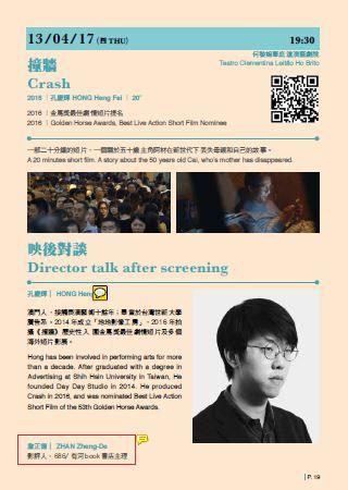 【跳格子+撞牆】、【映後座談-談台港電影】詹正德x 孔慶輝