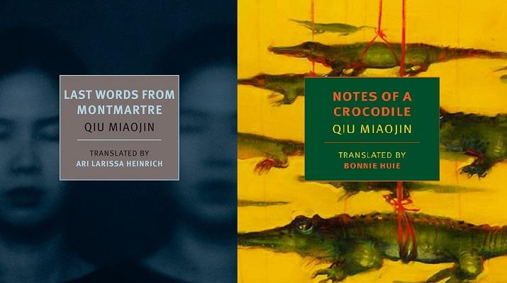 美國筆會 世界之聲文藝節 談邱妙津著作「鱷魚手記」、「蒙馬特遺書」