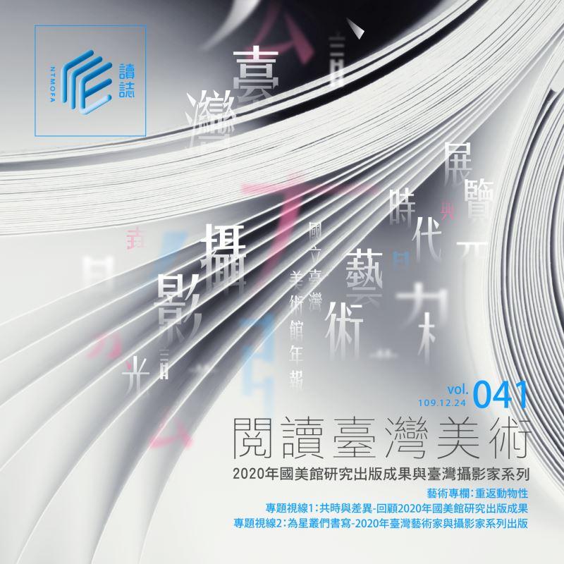 閱讀臺灣美術:2020年國美館研究出版成果與臺灣攝影家系列