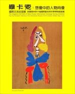 畢卡索:想像中的人物肖像 國際交流巡迴展─美國德州麥卡倫國際藝術與科學博物館館藏