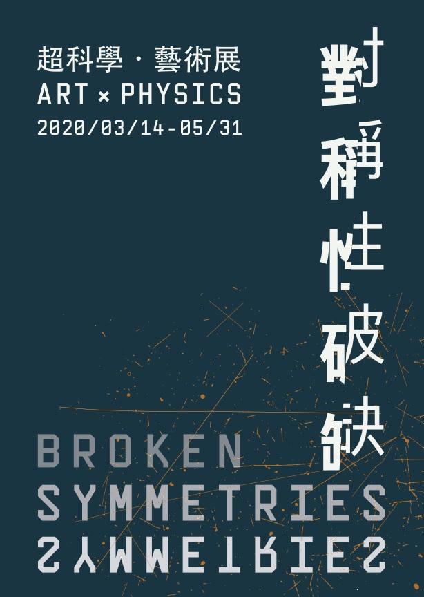 'Broken Symmetries: Art x Physics'