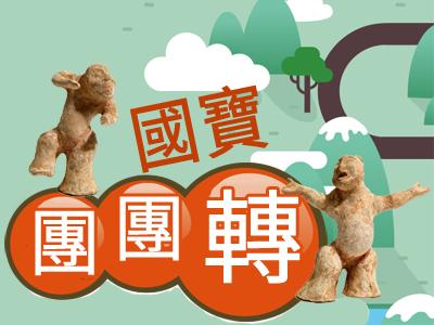 國寶團團轉-史博館典藏文物3D掃描主題網
