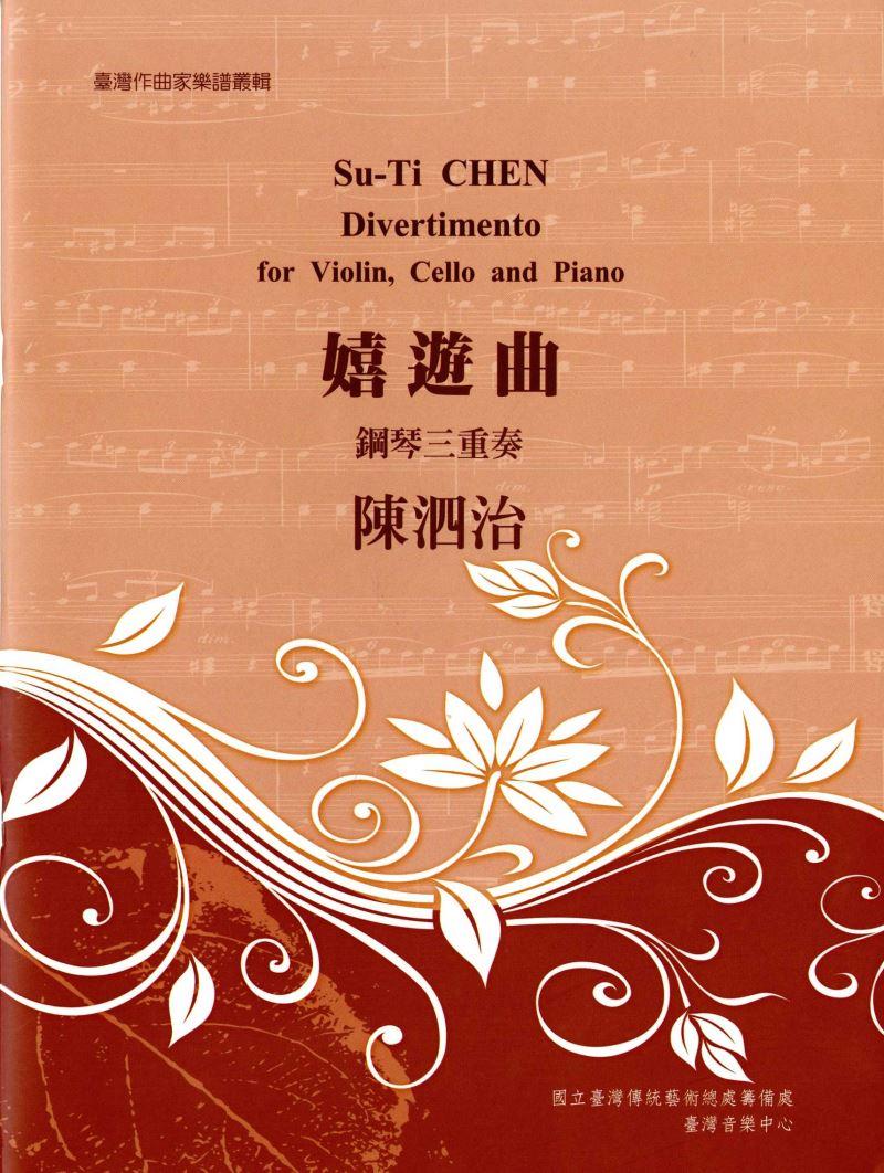 臺灣作曲家樂譜叢集Ⅰ─陳泗治/嬉遊曲【鋼琴三重奏】