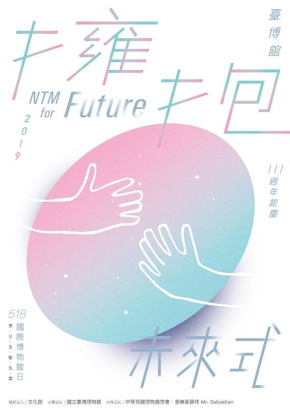 [微型展]未來博物角-臺博館111週年館慶特展