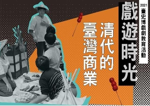 《戲遊時光:清代的臺灣商業》臺史博戲劇活動