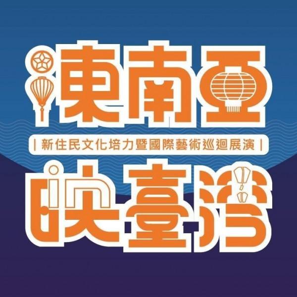 'Southeast Asia Lights up Taiwan'