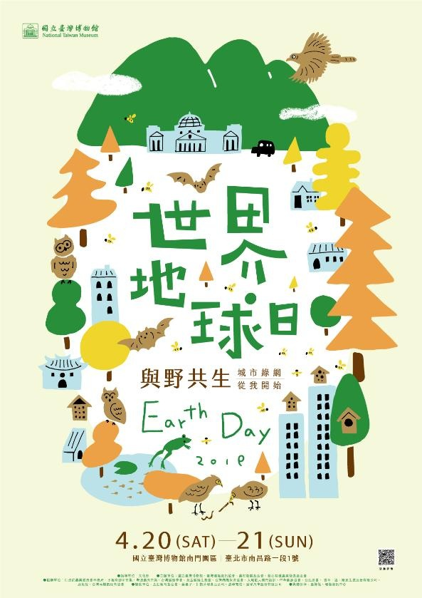 Protect our species! Earth Day 2019 activities at Taipei's Nanmen Park
