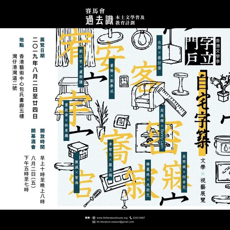 自宅自築:文學 × 視藝展覽