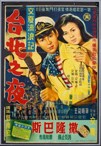 【文化台湾】いつでもどこでも楽しむ台湾文化!台湾ナショナル・フィルム・センターにより台湾映画の歩みに思いを馳せましょう!