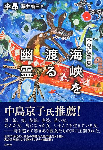 【展覽】「台湾色彩-曾郁文日本東京展」展覧会