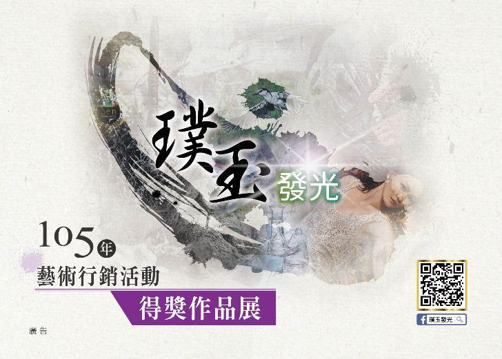 「璞玉發光-105年藝術行銷活動」得獎作品巡迴展(新竹、台中、高雄)