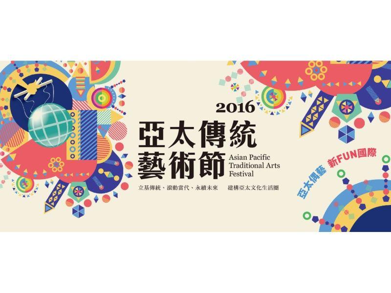 2016亞太傳統藝術節:「無物不成偶-傳統偶戲藝術的當代碰撞」