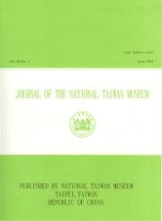國立臺灣博物館半年刊56卷1期