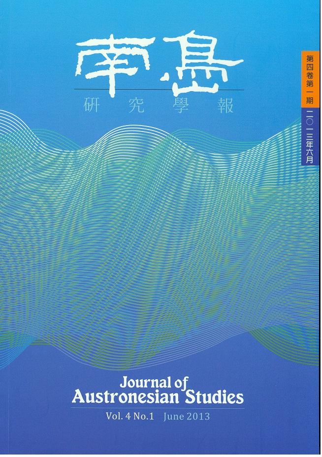 南島研究學報:第四卷第一期