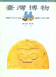 臺灣博物第54期